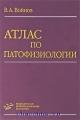 Атлас по патофизиологии